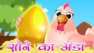 सोने का अंडा | Golden Goose Story | Panchatantra Stories | Hindi Stories for Kids