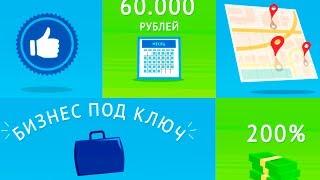 Ищите Франшизу для Малого Бизнеса? mrLensomat24 - франшиза от 390 000 рублей
