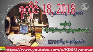 RFA Burmese Program - July 18, 2018