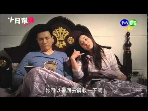 台劇-華視劇展:十日單身