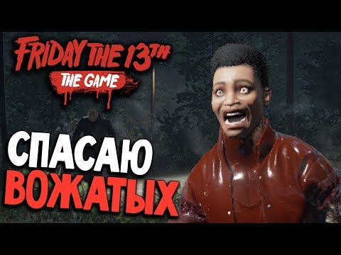 Friday the 13th: The Game - СЛУЖБА СПАСЕНИЯ ВОЖАТЫХ (пятница 13 игра прохождение на русском) #16