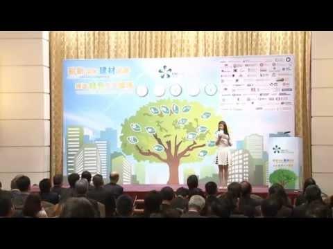 【2015.01.06】「綠色建築產品認證計劃」新聞發布會 Green Building Product Labelling Scheme Launching Ceremony