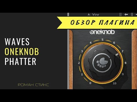 "Waves OneKnob Phatter - добавляем ""насыщенности"" и ""тепла"""