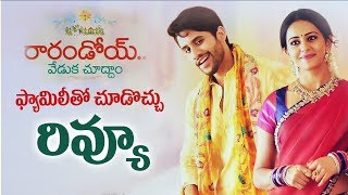 Rarandoi Veduka Chudham Movie Review Rating |  rarandoi veduka chuddam telugu movie review and ratings