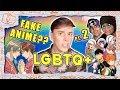 Real Or FAKE ANIME??   LGBTQ+ EDITION! (Pt. 2) | Thomas Sanders & Friends
