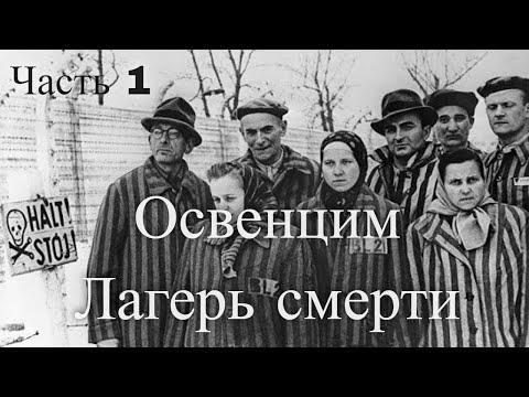 Лагерь смерти Освенцим. Польша. Часть 1