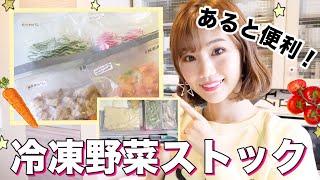 冷凍野菜のストックをしていく動画【調理方法や知っておくといいこと】