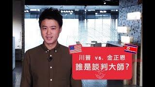 川普vs.金正恩,誰才是談判大師?|國際大風吹EP2