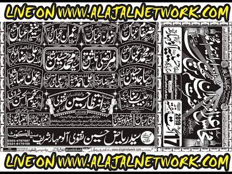 Live Majlis e aza | 17 August 2019   | imam bargah Hussainia Alo Mahar Sharif Daska Road Sialkot