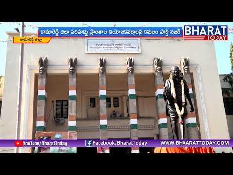 BJP Special Focus On Kamareddy Dist Constituencies In Telangana   Bharat Today
