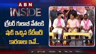 Reasons Behind KTR angry on Greater Hyderabad TRS Leaders | Inside