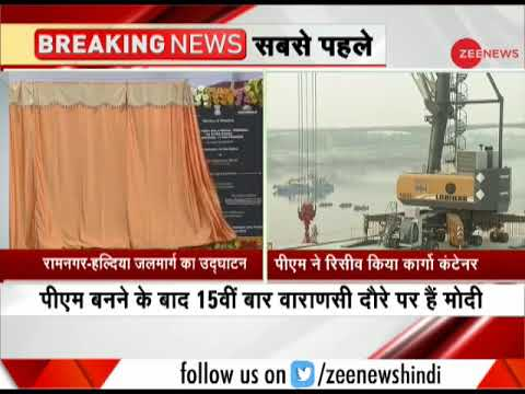 5W1H: Varanasi gets First multi modal terminal port