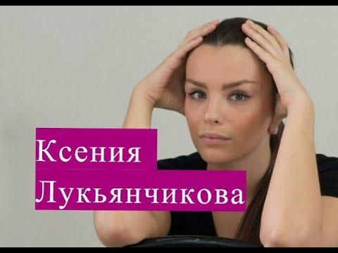 Лукьянчикова Ксения ЛИЧНАЯ ЖИЗНЬ сериал Крылья империи