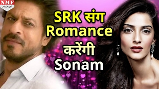 जानिए Sonam kapoor किस Film में Shah Rukh Khanके साथ करेंगी Romance