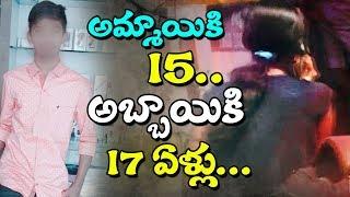 మైనర్ ఏజ్ లో ప్రేమగా మారిన ఫేస్ బుక్ పరిచయం | Minors Facebook Love Story | Amalapuram | NTV