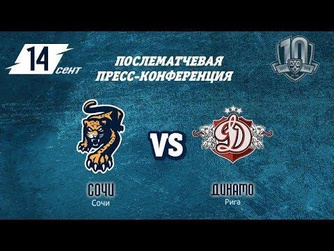 Сочи - Динамо Рига: Пресс-конференция (14.09.2017)