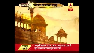#रक्तरंजित: Know the story of over a lac Marathas killed in third battle of Panipat
