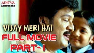 Vijay Meri Hai Hindi Movie Part 1/13 - Aadi, Saanvi