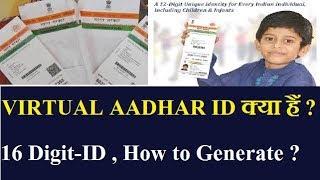 Virtual Aadhar ID क्या हैं ? , How to Generate and Use