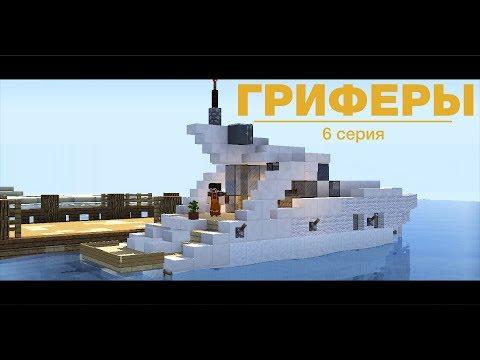 🤓Гриферы, эпизод 6, Угон Яхты. Minecraft сериал про загадочную историю двух гриферов