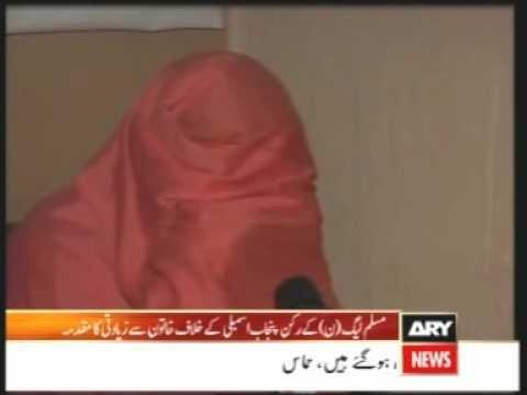 Muslim League Nawaz MPA Munawar Ahmed Gill raped a woman