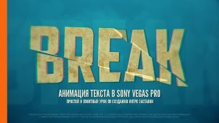 Делаем Интро Заставку в Sony Vegas Pro 13 +