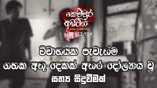 Wiwaahayaka Pawathma Kemmura Adaviya   FM Derana