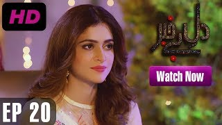 Dil e Bekhabar - Episode 20 | A Plus Drama | Arij Fatima, Adeel Chaudhary, Noor Hassan