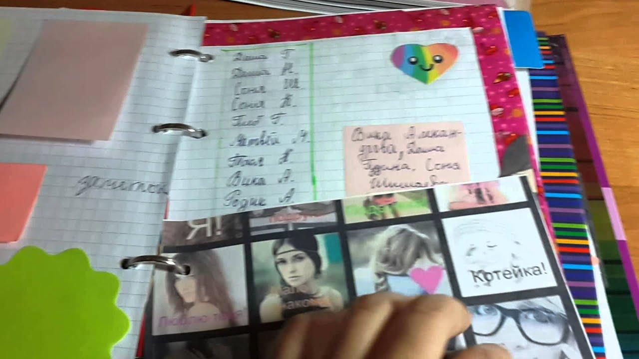 Идея личного дневника фото