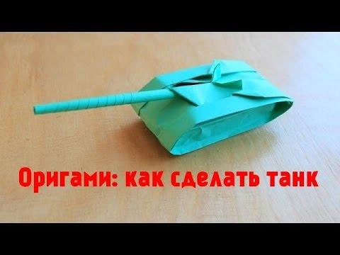Видео как сделать танк из бумаги оригами