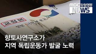 R⑨)향토사연구소가 지역 독립운동가 발굴 노력