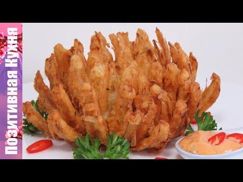 ЗАКУСКА К ПИВУ ЖАРЕНЫЙ ЛУК ХРИЗАНТЕМА Вкусный хрустящий лук в кляре лук фри | BLOOMING ONION recipe