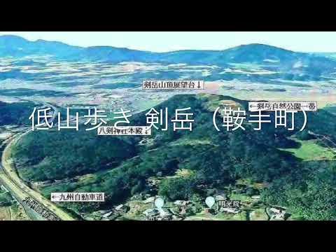 低山歩き 剣岳(鞍手町)