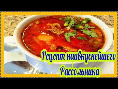 Как приготовить суп рассольник!
