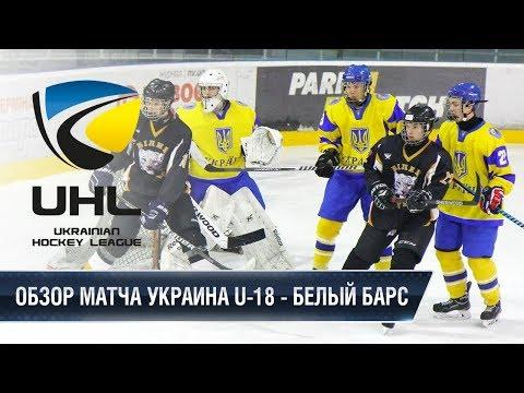 Товарищеский матч. Украина U-18 - Белый Барс 2:3