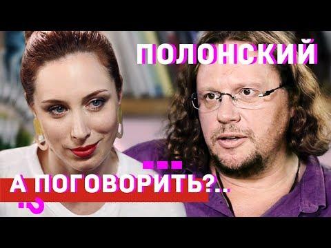 Сергей Полонский: как потерять миллиард и начать жить заново // А поговорить?..