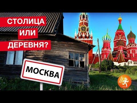 Здесь вам не Москва!