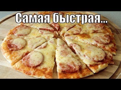 Самая быстрая, вкусная, тоненькая пицца на кефире!The quick delicious thin pizza!