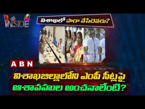 Political Parties Strategies for Visakha MP Seat | TDP | YCP | Janasena | BJP | Inside