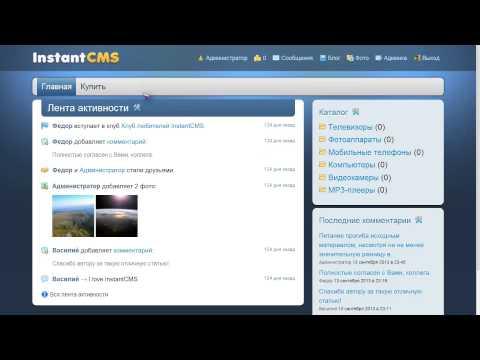 Новый каталог instantCMS.by 2\3