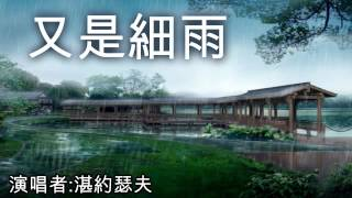 Download Lagu 又是細雨 You Shi Xi Yu [by 湛約瑟夫] Gratis STAFABAND