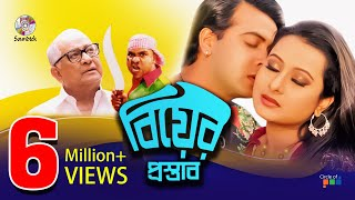 Shakib Khan Movie - Biyer Prostab - Shakib Khan, Purnima