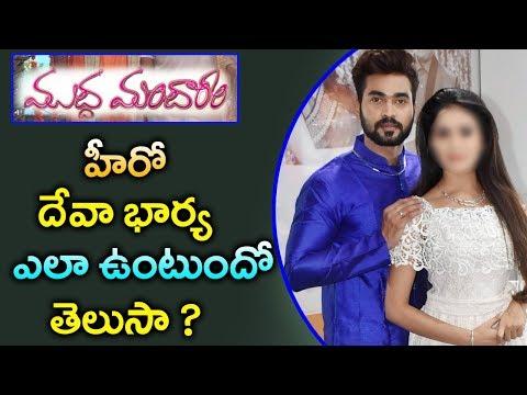Zee Telugu Serial #MuddhaMandaram Hero Pawan Sai Photosh| Deva wife | GARAM CHAI