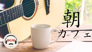 Morning Relaxing Music Peaceful Guitar Cafe Music For Relax Study Work