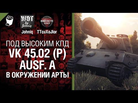 VK 45.02 (P) Ausf. A - В окружении арты - Под высоким КПД № 10 [World Of Tanks]