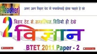 Bihar TET 2017 Science 2 ☑️