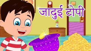 जादुई टोपी - Jadui Topi | Magic Stories for Kids | Moral Stories for Kids