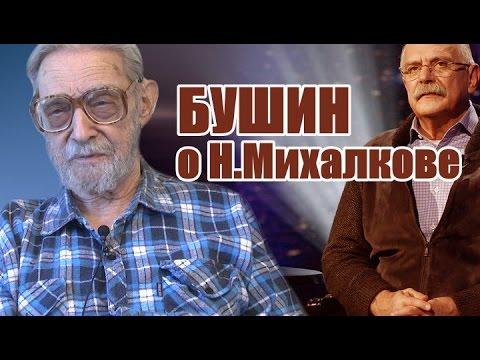 В.Бушин о Н.Михалкове