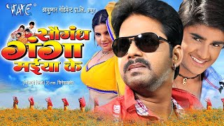 सौगंध गंगा मैया के  - Pawan Singh की सबसे बड़ी फिल्म 2019 | रोंगटे खड़े कर  देगी ये फिल्म 2019