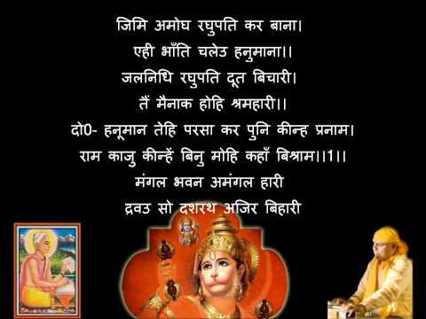 Sundarkand Hindi 01 HD